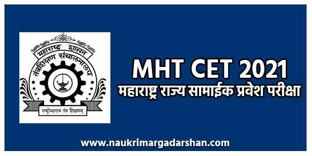 MHT_CET_2021_Maharashtra_Common_Entrance_Test