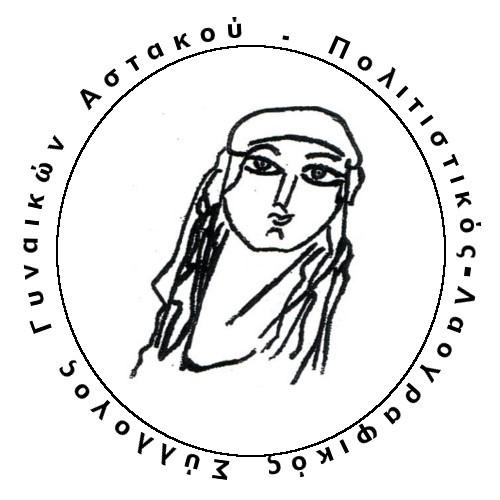 Αποτέλεσμα εικόνας για συλλογος γυναικων αστακου