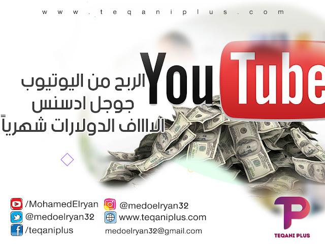 الربح من اليوتيوب وجوجل ادسنس الااااف الدولارات شهرياً بسهولة للمبتدئين - استراتيجية جديدة