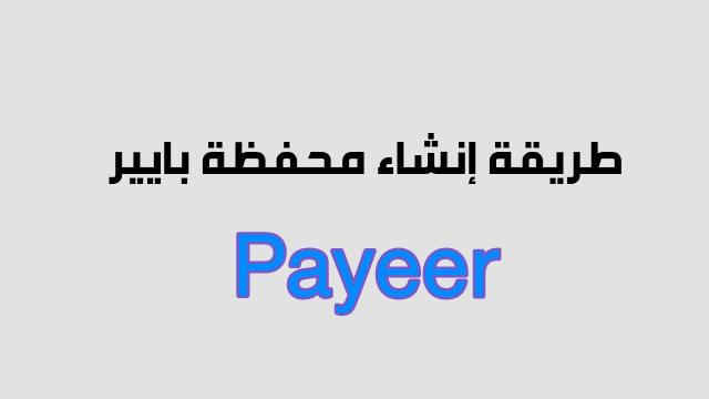 إنشاء حساب payeer طريقة الربح من بنك البايير 2021