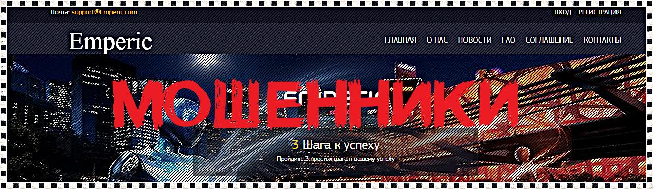 Мошеннический сайт emperic.ru – Отзывы, развод, платит или лохотрон?
