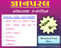 Gyanparab Current Affairs January 2018 To June 2018(Last Six Months) In Single PDF