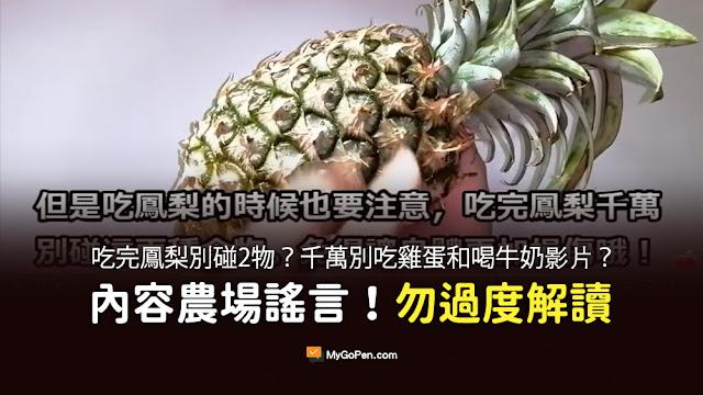 吃鳳梨好處多多 但吃完鳳梨別碰2物 吃完鳳梨千萬別吃雞蛋和喝牛奶