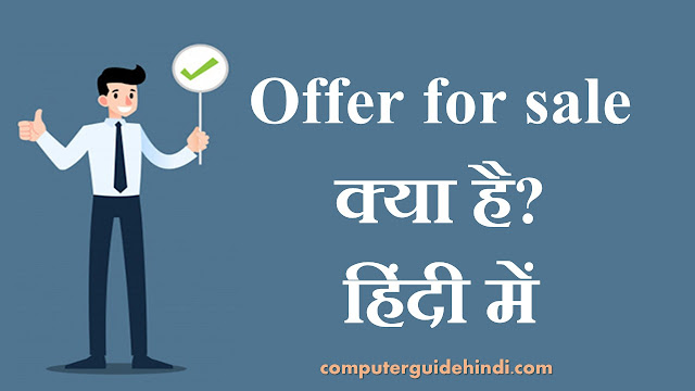Offer for sale क्या है?