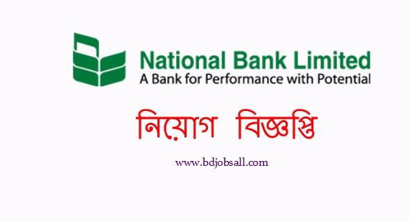 National-Bank-Job-Circular