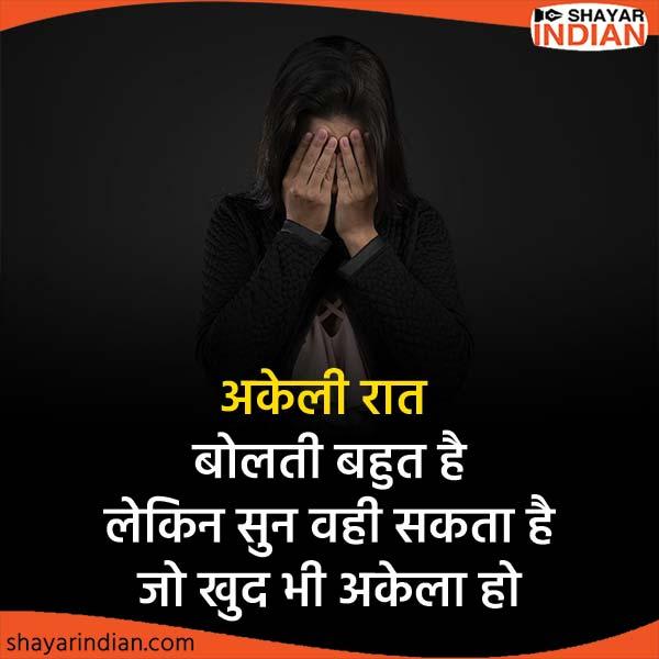Sad Night Shayari Statua : Raat, Akela, Alone