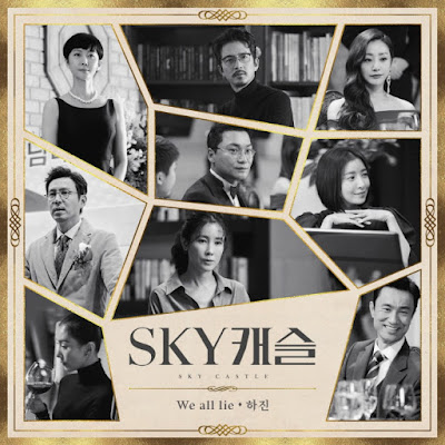 Sky Castle, Korean Drama, Drama Korea, Korean Drama Sky Castle, Drama Korea Sky Castle, Sinopsis Drama Korea Sky Castle, Poster Drama Korea Sky Castle, Artis Korea, JTBC Drama, Popular Drama, My Feeling, My Opinion, Ulasan Drama Korea Sky Castle, Korean Drama Review, Review By Miss Banu, Blog Miss Banu Story, Drama Korea 2018 / 2019, Korean Drama Sky Castle is the highest rated drama in Korean Cable TV history, Senarai Pelakon Drama Korea Sky Castle, Yum Jung Ah, Lee Tae Ran, Yoon Se Ah, Oh Na Ra, Kim Seo Hyung, Jung Joon Ho, Choi Won Young, Kang Chan Hee, Kim Byung Chul, Jo Jae Yun, Lee Hyun Jin, Kim Bo Ra, Watak Pelakon,