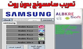 تعريب جميع اجهزة Samsung بدون روت