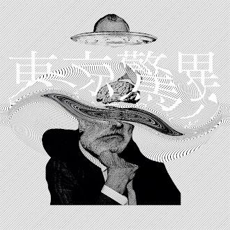 [Lirik+Terjemahan] Nakimushi - Tokyo Wonder (Ketakjuban di Tokyo)