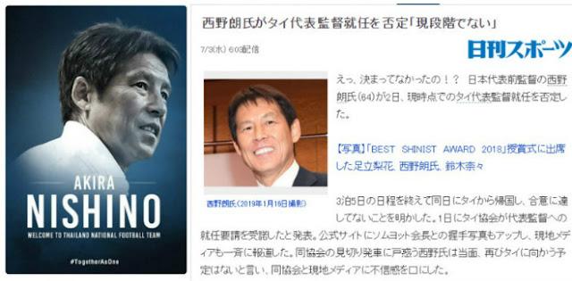 Ngã ngửa siêu HLV phủ nhận dẫn dắt ĐT Thái Lan: Đi tìm sự thật trên báo Nhật
