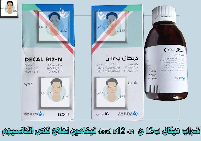 شراب ديكال ب12 ن  decal B12 -N فيتامين لعلاج نقص الكالسيوم