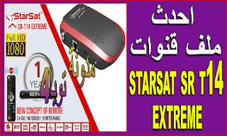 ملف قنوات starsat sr t14 extreme