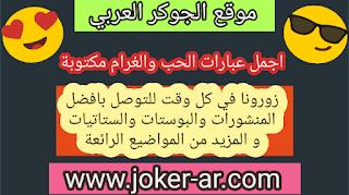 اجمل عبارات الحب والغرام مكتوبة 2019 - الجوكر العربي