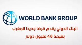 البنك الدولي يقدم قرضا جديدا للمغرب بقيمة 48 مليون دولار