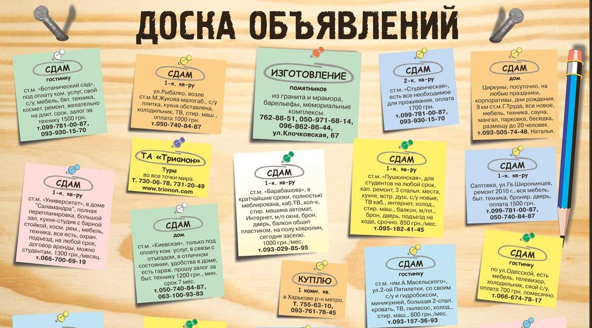 Доски для продвижения сайтов оптимизация сайта под ключ 5-я Сокольническая улица