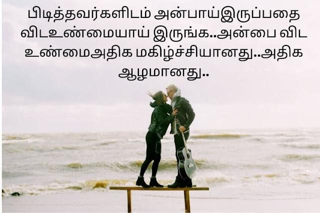 Tamil WhatsApp status download