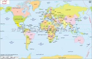 خريطة العالم بالتفصيل لجميع الدول PDF بالعربية