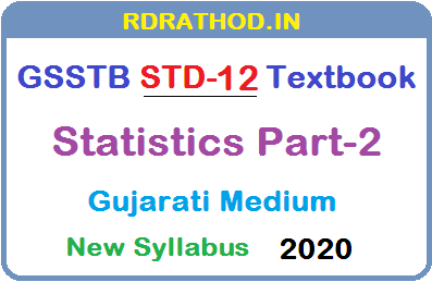 GSSTB Textbook STD 12 Statistics Part-1