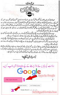 Woh Nazneen Episode 3 By Farah Bukhari Urdu Novel Free Download Pdf