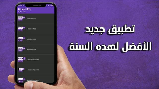 تحميل تطبيق connect play apk لمشاهدة القنوات المشفرة مجانا لأجهزة الأندرويد