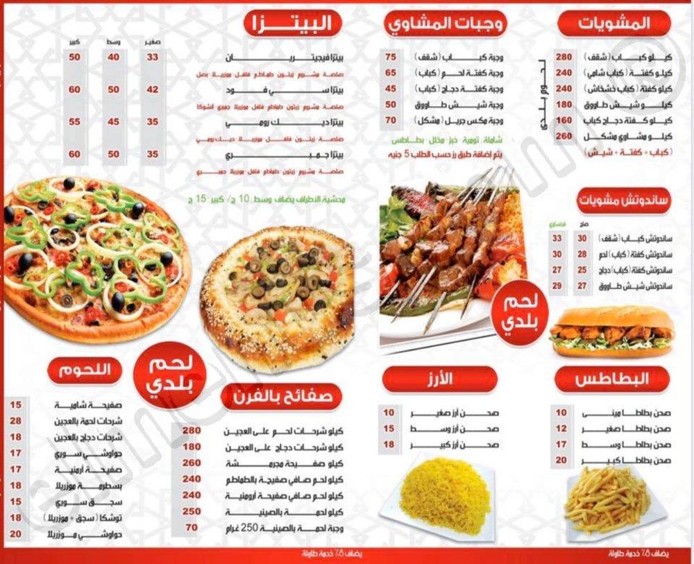 أسعار منيو ورقم وعنوان فروع مطعم ميدان الشام