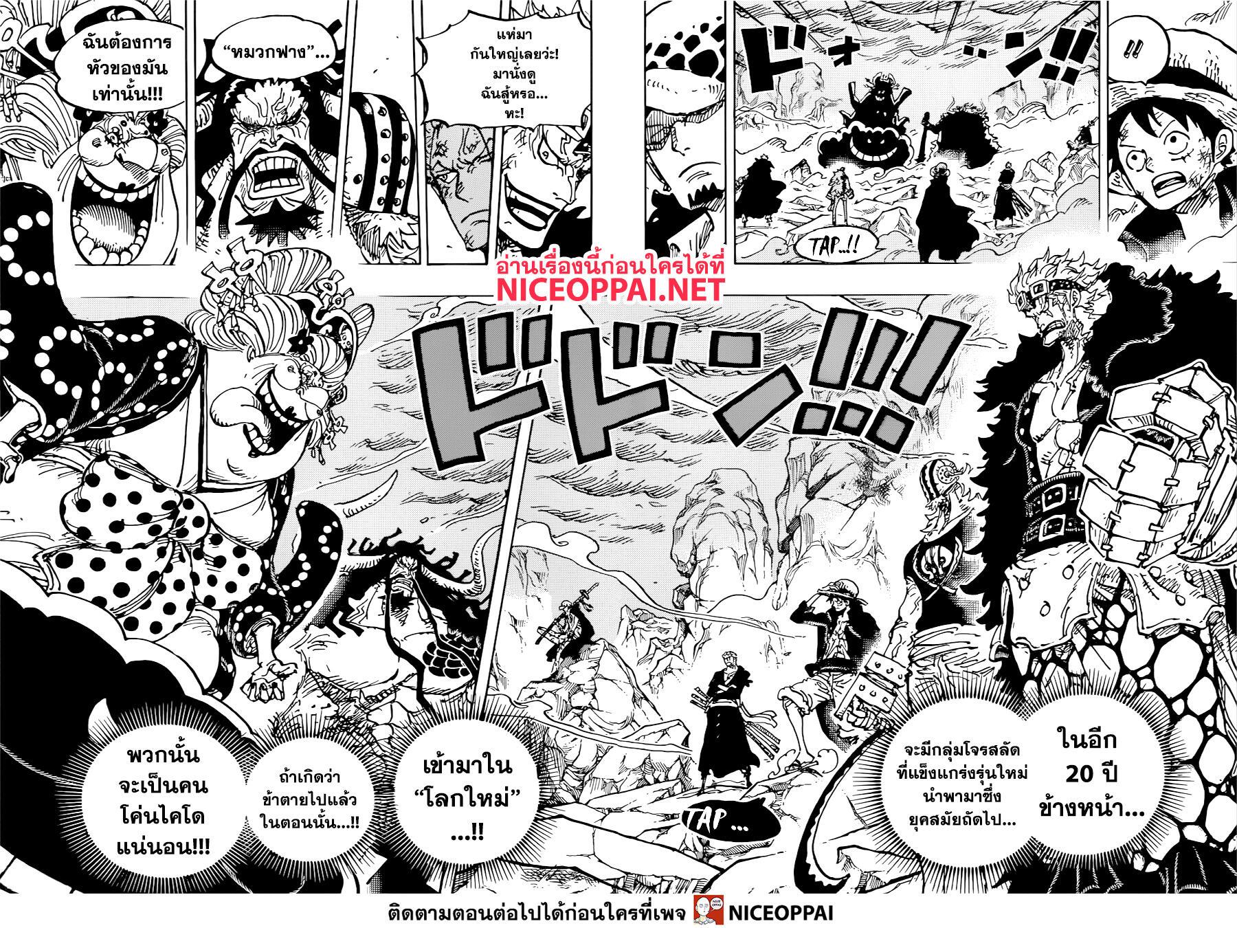 อ่านการ์ตูน One Piece ตอนที่ 1000 หน้าที่ 9