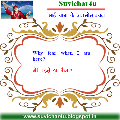 Why fear when I am here? - sai baba quotes in hindi