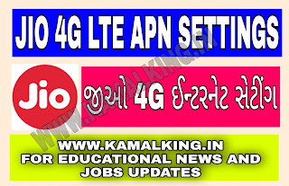 JIO 4G LTE APN SETTINGS