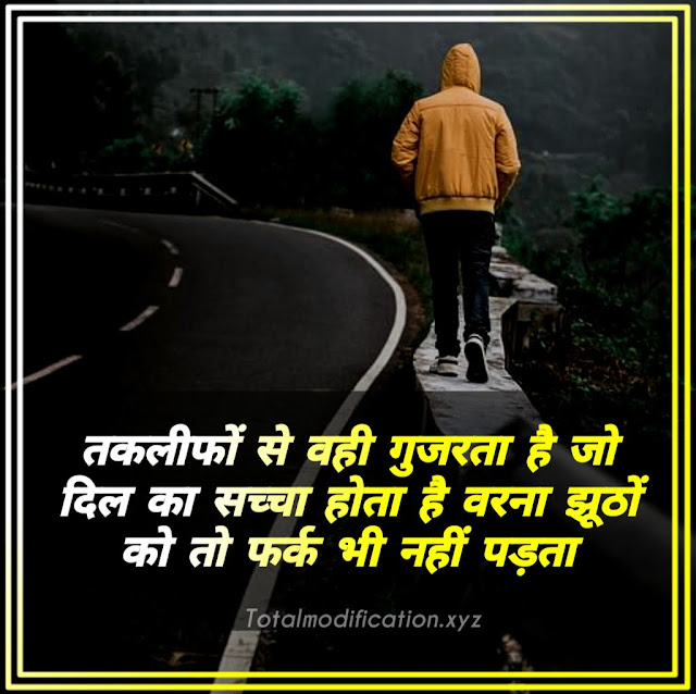 24+ Best Heart touching lines in hindi | love, sad, attitude with pics
