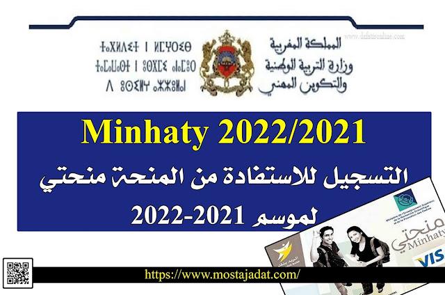 Minhaty 2022/2021 التسجيل للاستفادة من المنحة منحتي