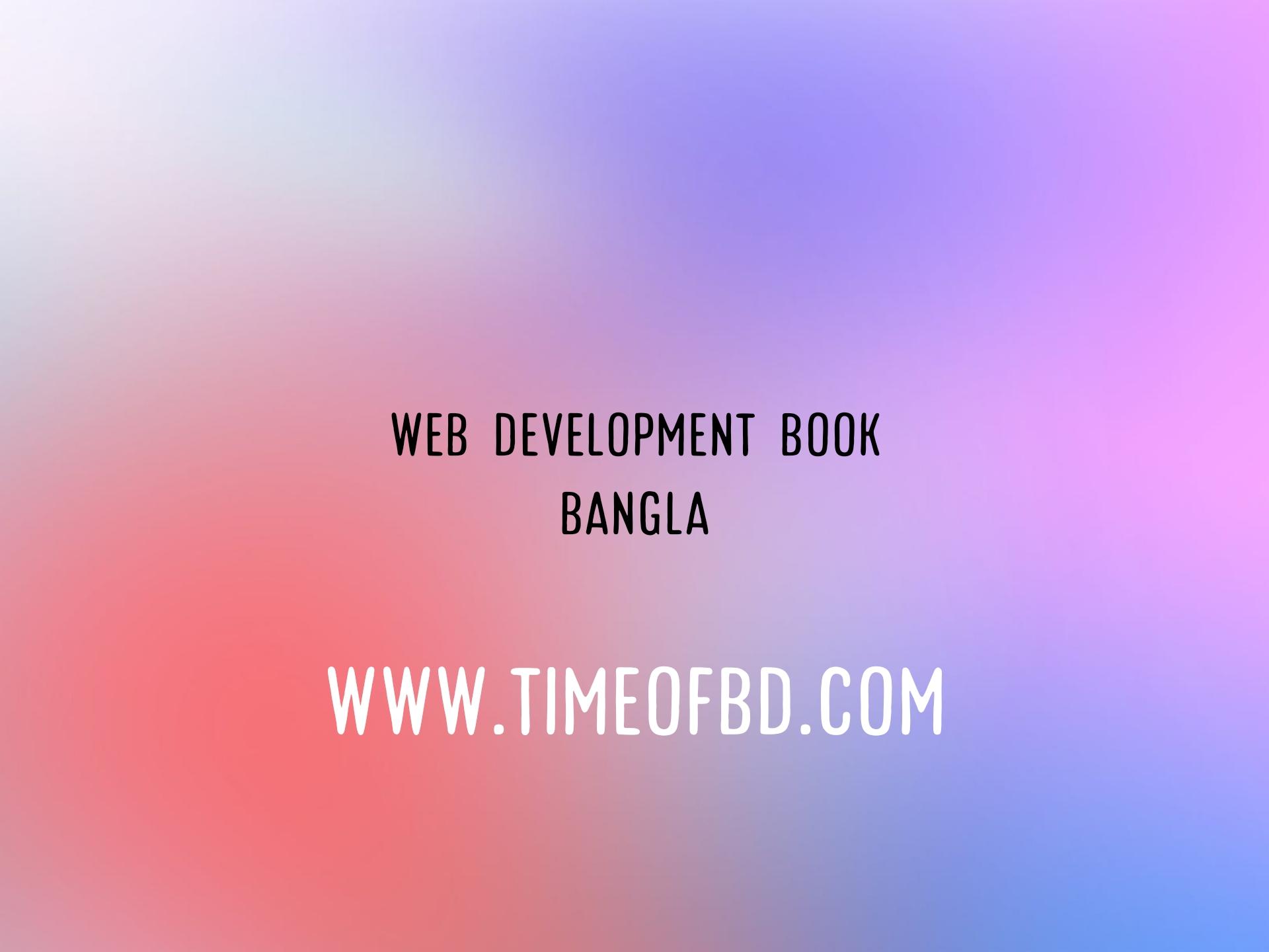 web development book online order link, web development book online order, web development book,web development book pdf online