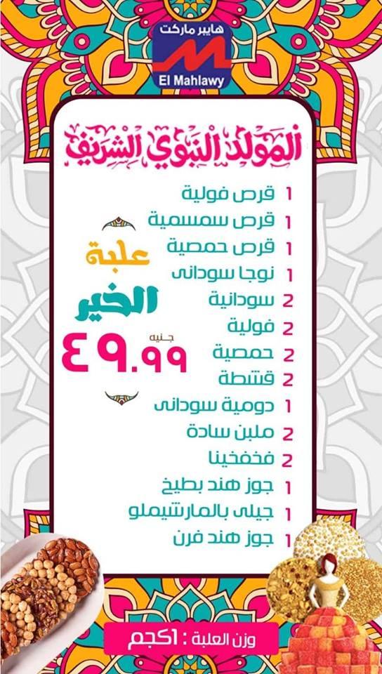 اسعار علب حلاوة المولد 2018 من المحلاوى هايبر