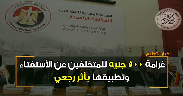 رسميا غرامة 500 جنيه للمتخلفين عن الأستفتاء وتطبيقها بأثر رجعي