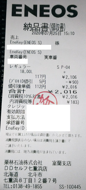 ENEOS Dr.Drive セルフ七重浜店 2020/7/25 のレシート