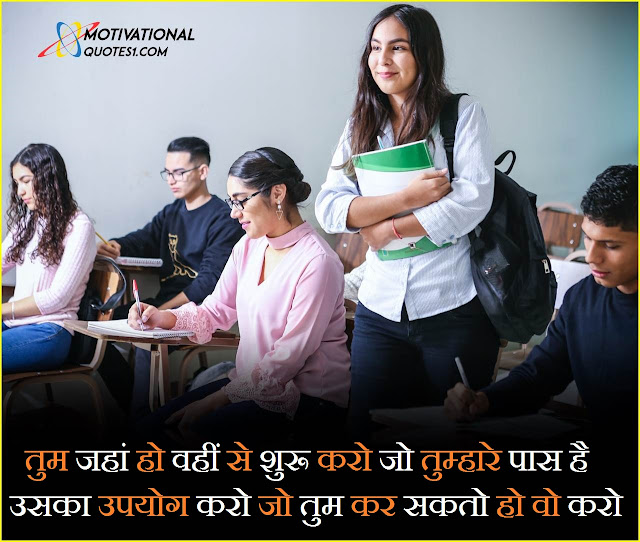 Study Quotes In Hindi,  thesis motivation, motivate yourself to study, motivational quotes related to study,