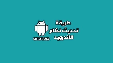 تحديث الهاتف إلى آخر إصدار Android مهما كان نوعة بدون أنتظار التحديث