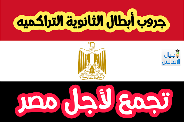 جروب ابطال الثانويه التراكميه | تجمع لاجل مصر