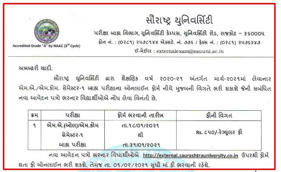Online Form for Saurashtra University MA, M.Com Semester 1 External Examination 2021- external.saurashtrauniversity.edu