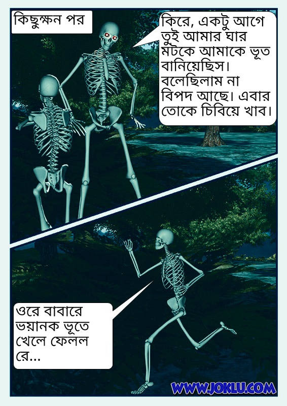 Ghost at night Bengali comics page 3