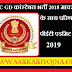 SSC GD Constable Recruitment 2018 Result with Marks, PET Admit Card 2019 Date 30 July 2019