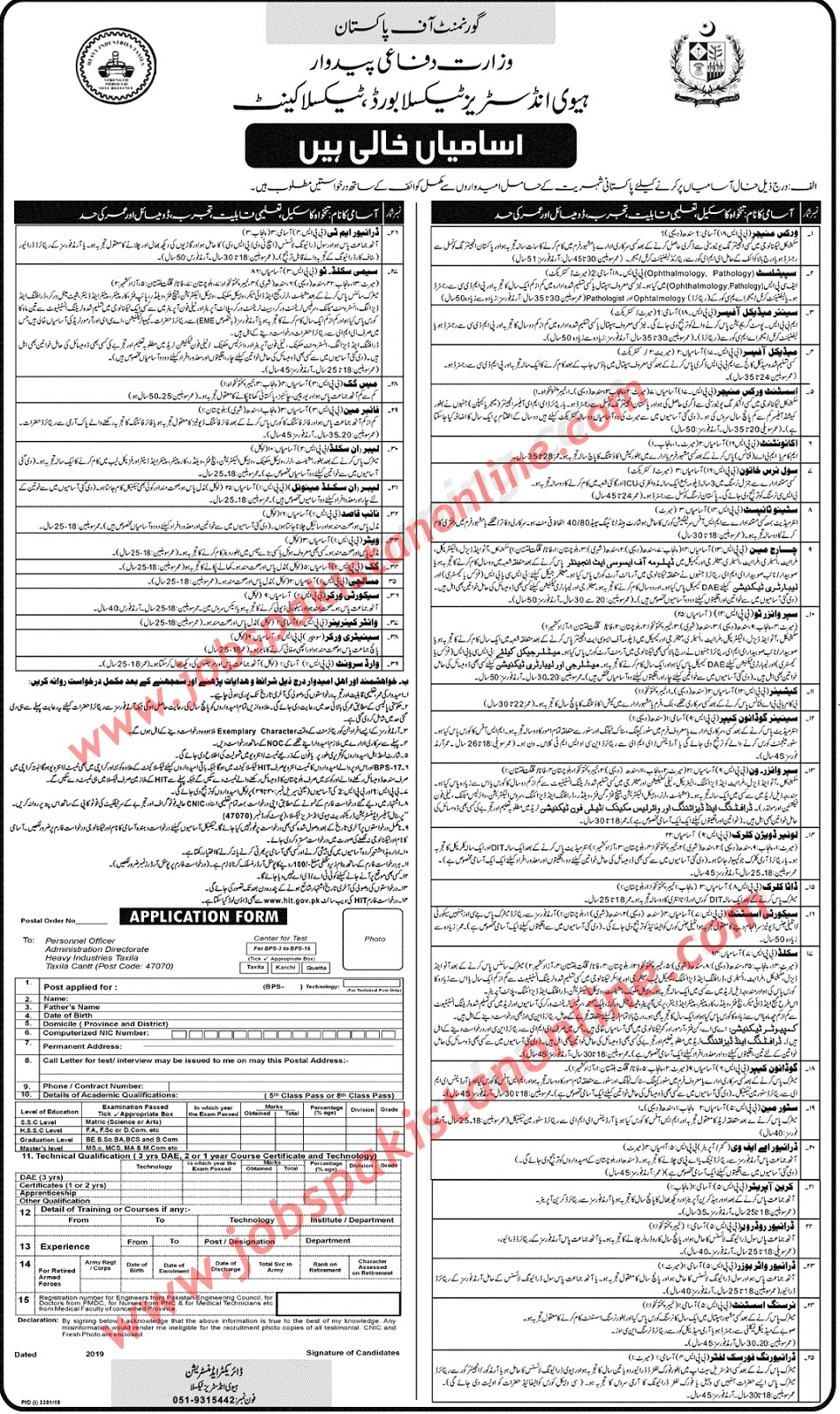 Ministry of Defense Jobs in Heavy Industries Taxila Board, Taxila Cantt