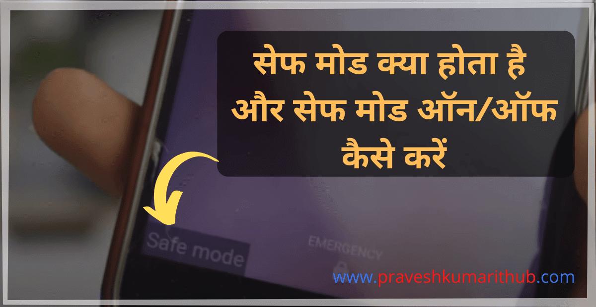 Safe Mode Kya Hota Hai
