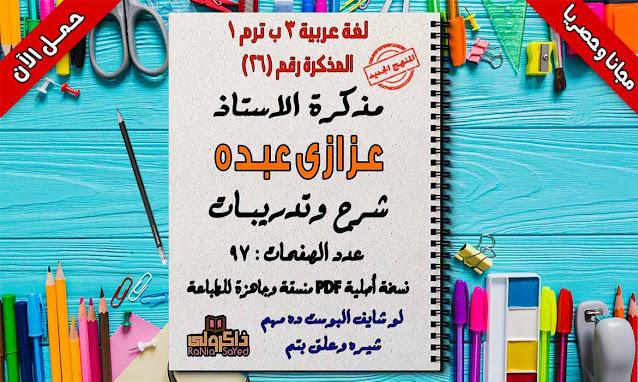 تحميل مذكرة لغة عربية للصف الثالث الابتدائي 2021 للاستاذ عزازي عبده