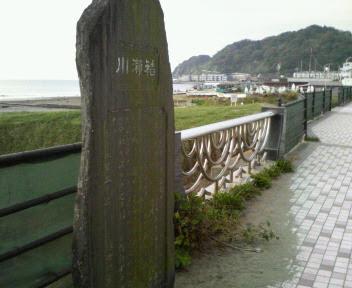 稲瀬川の碑