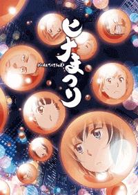 جميع حلقات الأنمي Hinamatsuri مترجم
