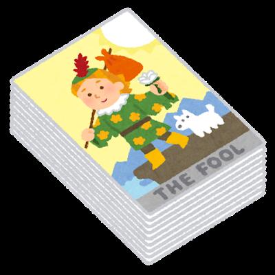 タロットカードの束のイラスト