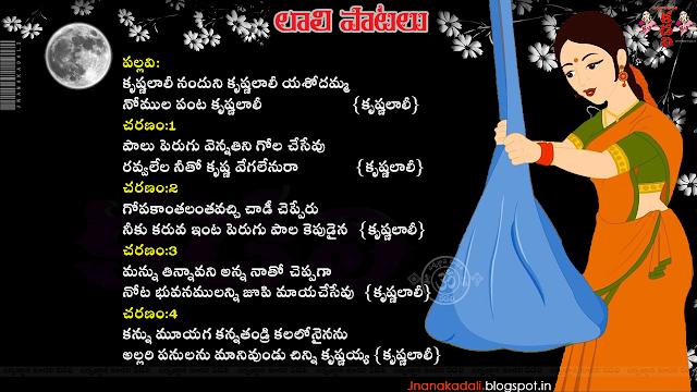 Krishna laali Nanduni Krishna laali song lyrics in telugu,laali paatalu lyrics in telugu,lali patalu in telugu,lali patalu youtube,lali patalu telugu songs,lali patalu download telugu,lali patalu mp3,jola patalu in telugu,laali paatalu in telugu,lalli songs in telugu