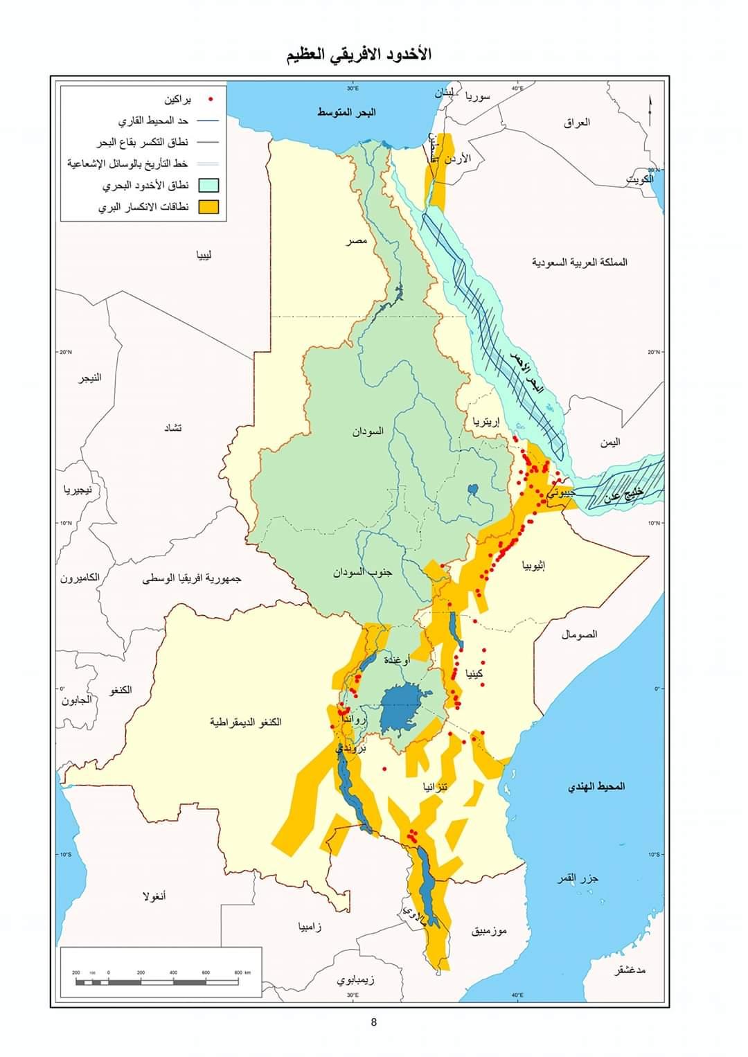 أطلس دول حوض نهر النيل أكثر من ٥٠ خريطة بدقة عالية
