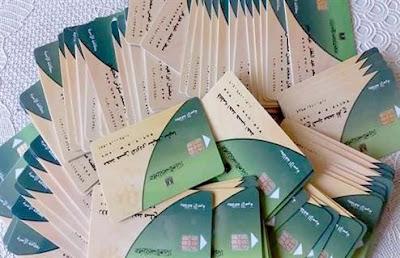 التموين: حذف السجناء والإخوان من البطاقات التموينية