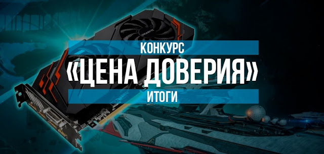 В игре Стар Конфликт до 15 января проводится конкурс «Цена доверия»